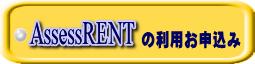 賃料相場詳細分析システムAssessRENTの申込