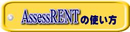 賃料相場詳細分析システムAssessRENTの使い方