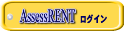 賃料相場詳細分析システムAssessRENTのログイン