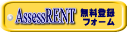 賃料相場詳細分析システムAssessRENTの登録